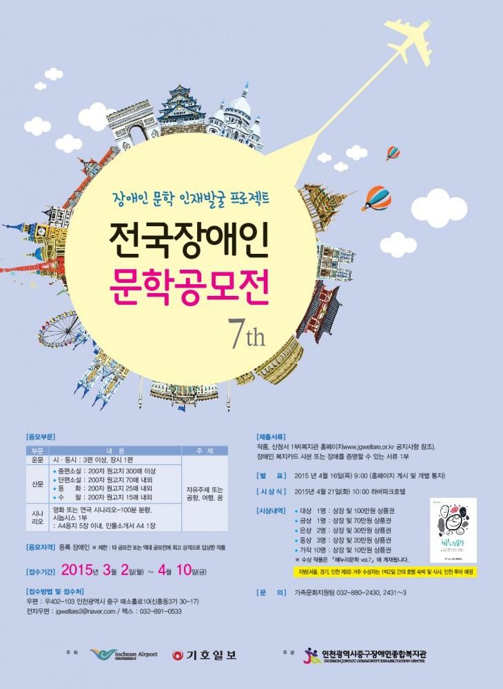 7회 문학공모전  포스터.jpg