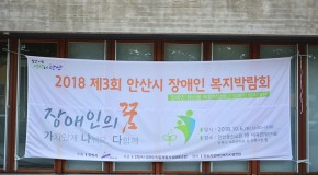 장애인의 꿈 가치있게 나누기! '안산시장애인복지박람회'