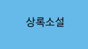 상록소설 8호 발간 소식