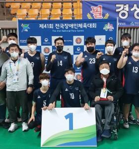2021 제41회 전국장애인체육대회 지적농구 경기도 우…